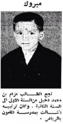 وزير التعليم الدخيل قبل أكثر من 40 عاماً