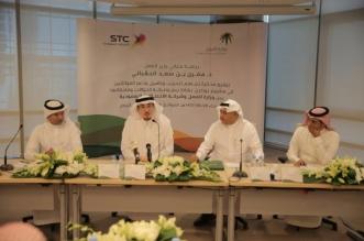شراكة بين STC والعمل لتدريب المواطنين والمواطنات بقطاع الاتصالات - المواطن