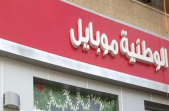 حماس تغلق شركة قطرية للجوال بعد هجوم على موكب السلطة - المواطن