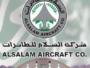 وظائف السلام للطائرات