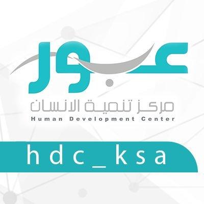 وظائف تنمية الإنسان1