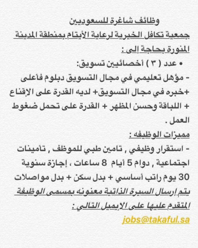 وظائف جمعية تكافل2