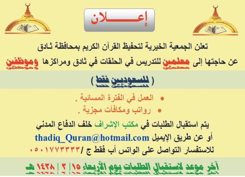 وظائف جمعية ثادق2