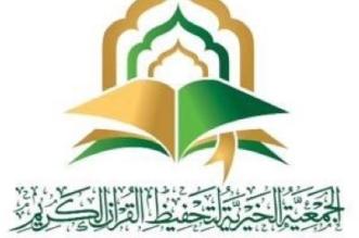 وظائف شاغرة في جمعية التحفيظ بحوطة بني تميم - المواطن