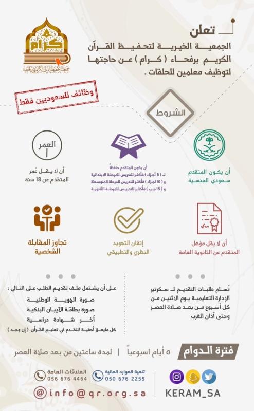 وظائف جمعية رفحاء2