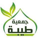 وظائف جمعية طيبة1