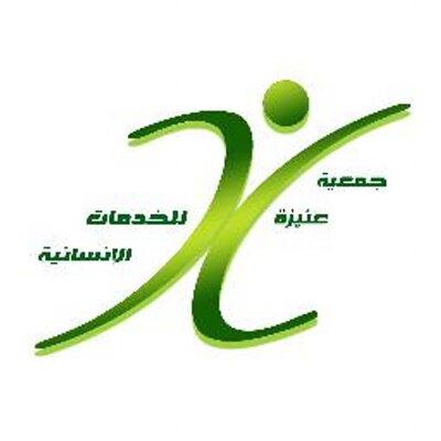 وظائف جمعية عنيزة1