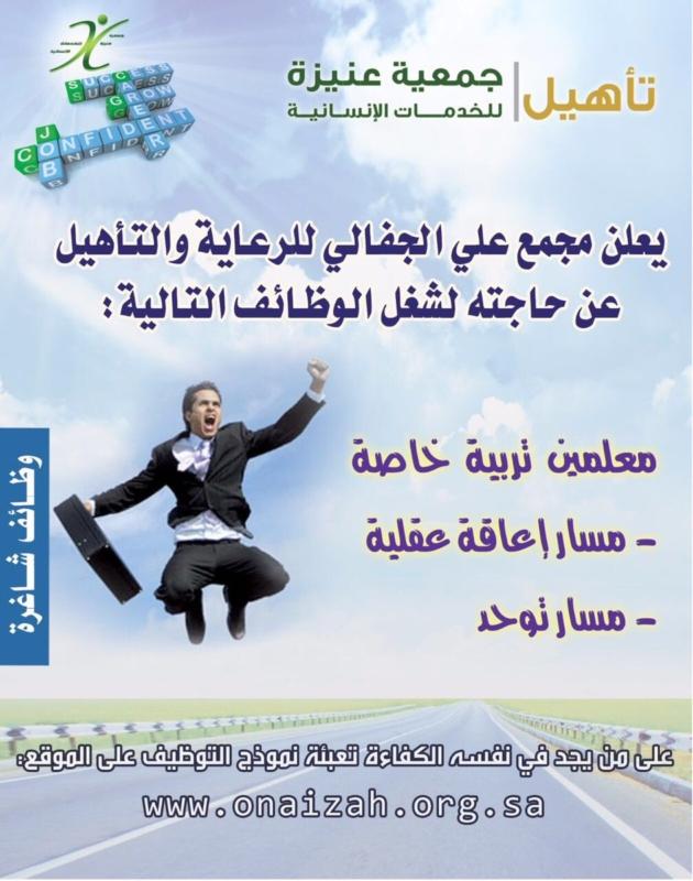 وظائف جمعية عنيزة2