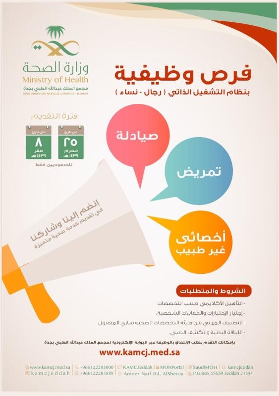 وظائف صحية شاغرة للجنسين بمجمع الملك عبدالله الطبي - المواطن
