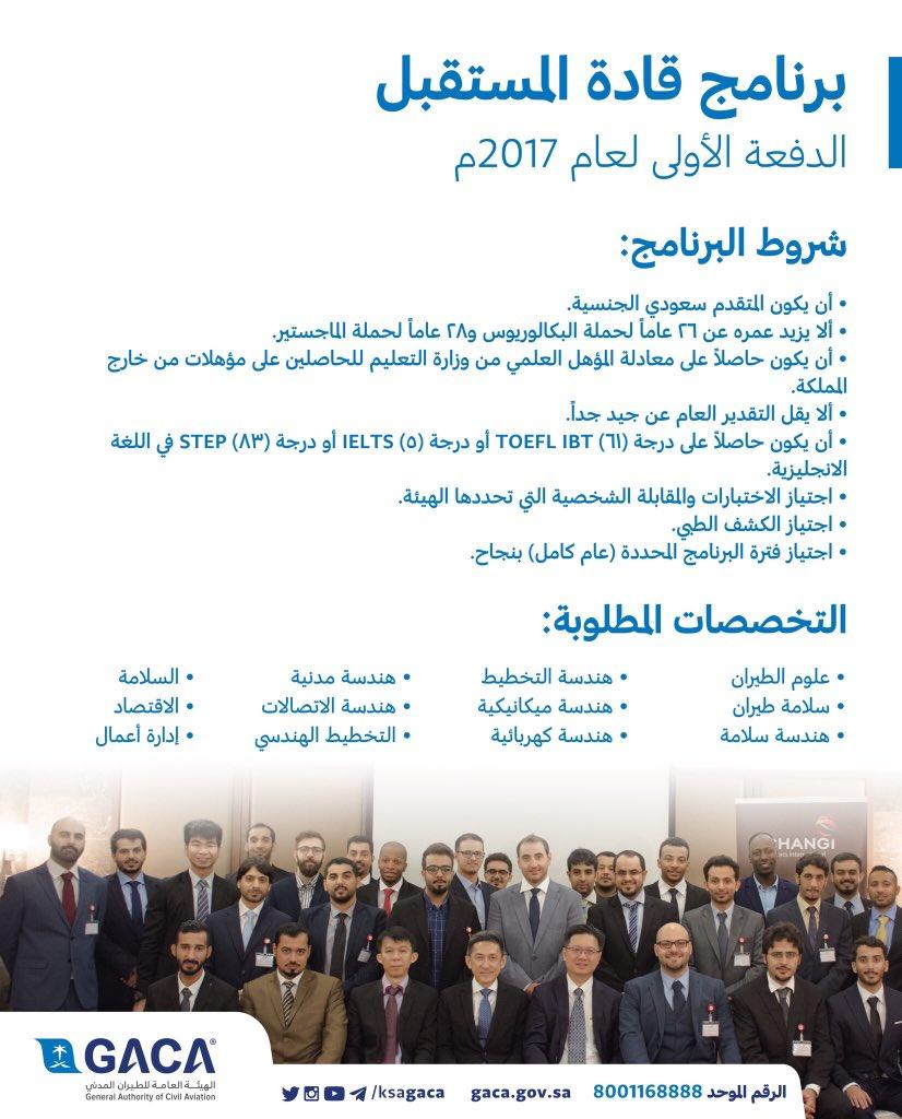 20 وظيفة شاغرة في هيئة الطيران المدني بمطارات المملكة ...
