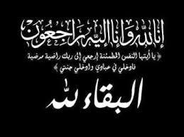 ابن الزميل خالد عكاش في ذمة الله - المواطن