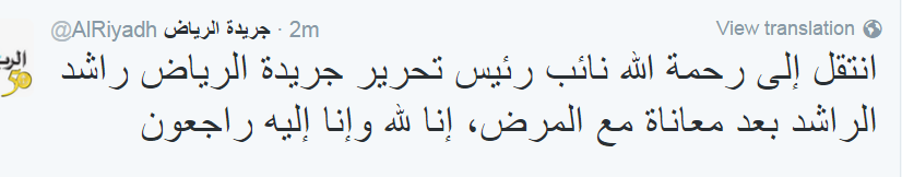 وفاة نائب رئيس تحرير الرياض راشد الراشد