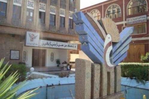 وكالة الأنباء اليمنية الرسمية