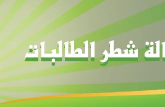 وكالة شطر الطالبات بالسليمانية