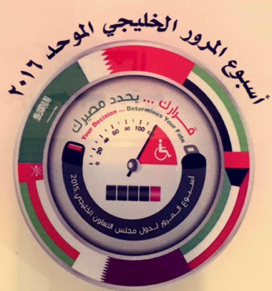وكيل إمارة مكة يفتتح أسبوع المرور بمشاركة الهلال الأحمر (2)