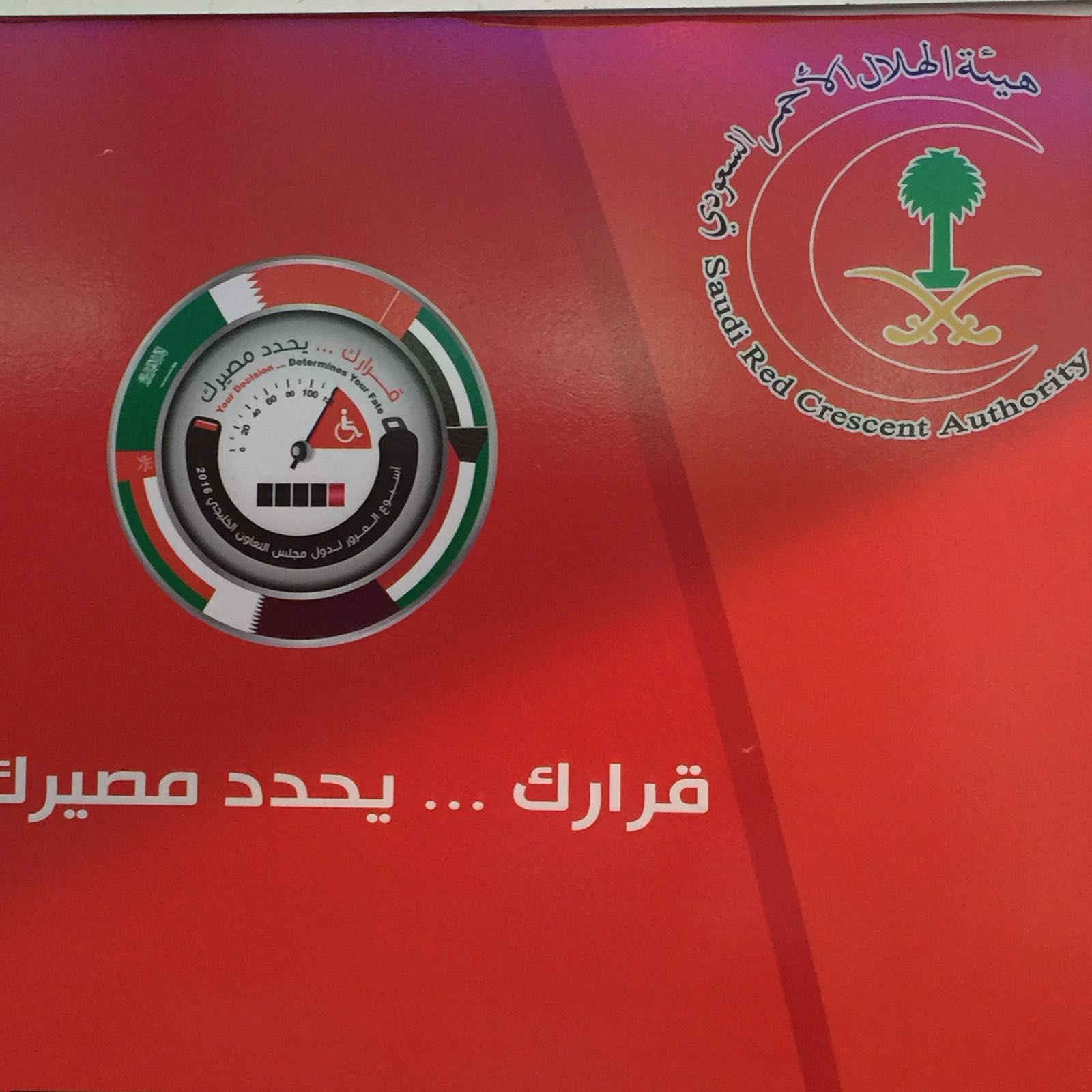 وكيل إمارة مكة يفتتح أسبوع المرور بمشاركة الهلال الأحمر (4)
