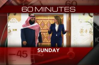 بالفيديو.. مذيعة CBS الأميركية تراهن على لقاء ولي العهد جماهيرياً على تويتر - المواطن