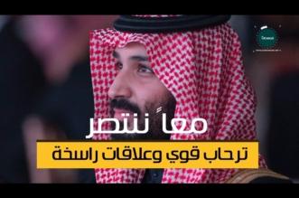 """موشن جرافيك """"المواطن"""".. الشراكة السعودية الأميركية: معًا ننتصر - المواطن"""