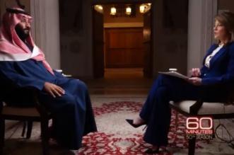 شاهد مقاطع فيديو من لقاء الأمير محمد بن سلمان مع  CBS - المواطن