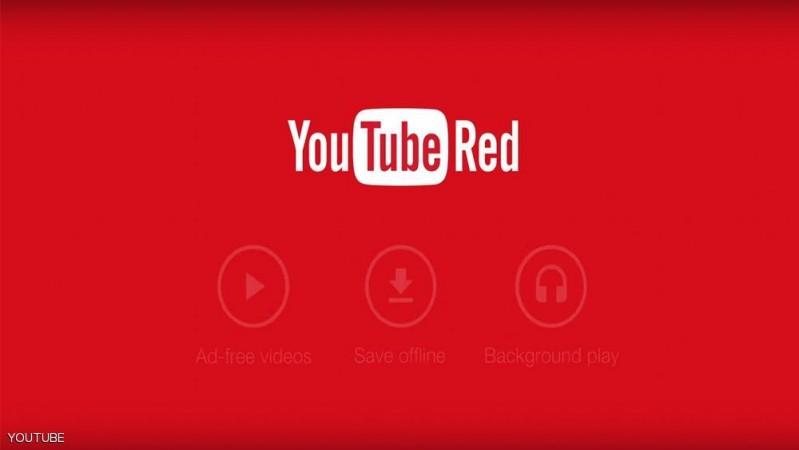 يوتيوب الأحمر