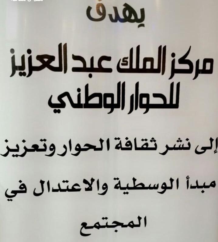 احتفال اليوم الوطني الباحة