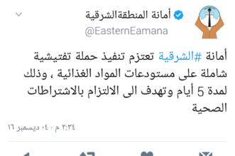 أمانة الشرقية تسرب موعد حملتها على المستودعات ومطالبات بتدخل #نزاهة - المواطن