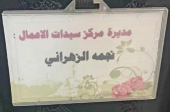 هنا مطالب سيدات الأعمال والأسر المنتجة في الباحة - المواطن
