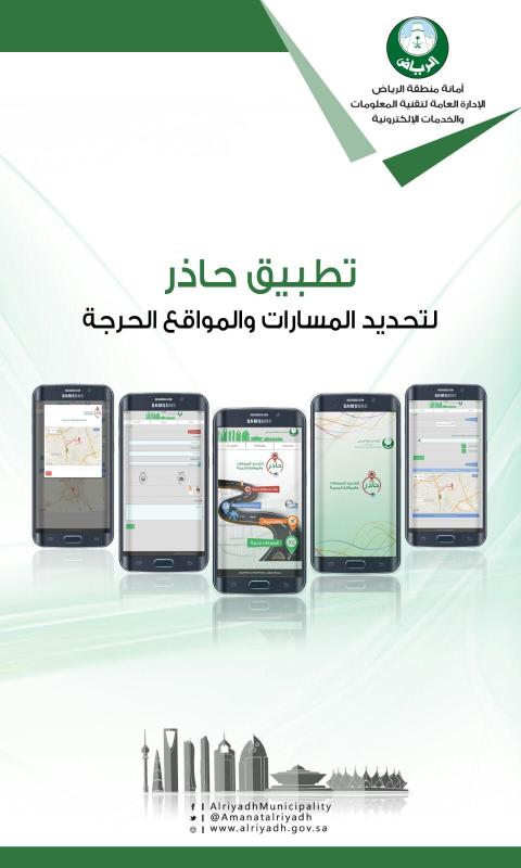 أمانة الرياض تطلق تطبيق حاذر للمواقع الحرجة أثناء الأمطار