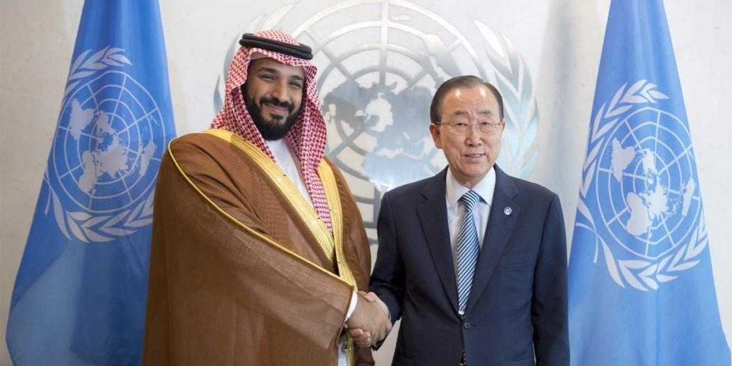 محمد بن سلمان في الأمم المتحدة وبان كي مون يؤكد على دور السعودية القيادي في العالم