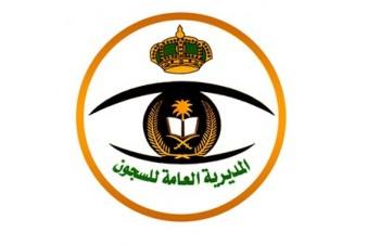 شعار+السجونaa