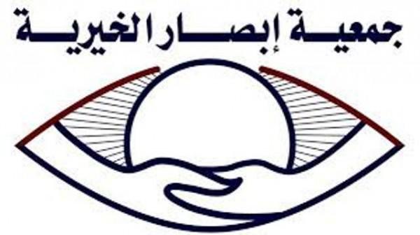 جمعية ابصار الخيريه
