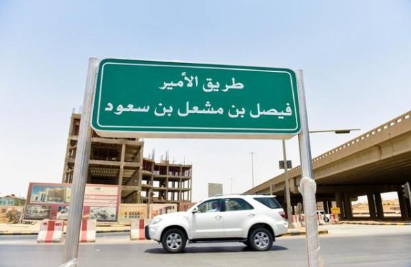 طريق-الأمير-فيصل-بن-مشعل-بن-سعود