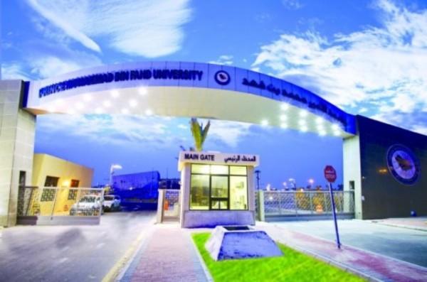 جامعة الأمير محمد بن فهد تحقق إنجازًا أكاديميًّا جديدًا - المواطن