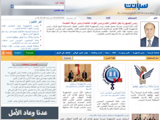 وكالة-الأنباء-اليمنية-سبأ