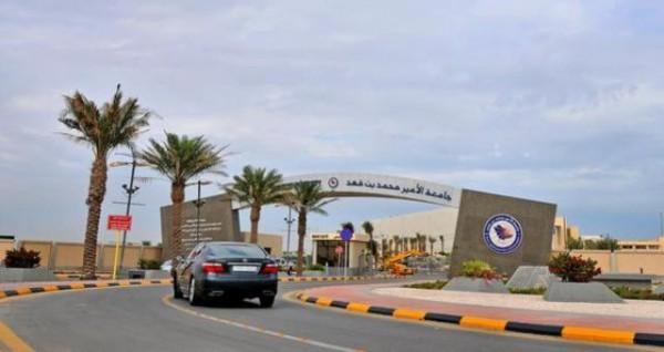 جامعة-الامير-محمد-بن-فهد