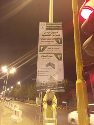 500 ألف رسالة و10 شاشات بمكة استعداداً للانتخابات البلدية