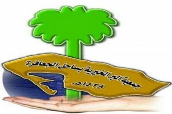 جمعية-البر-الخيرية-بساحل-الجعافرة
