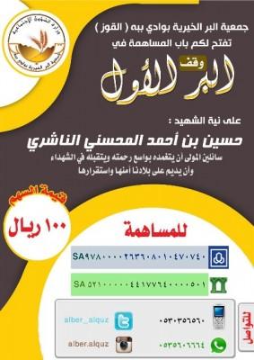 جمعية-البر-الخيرية-بمركز-القوز