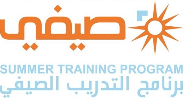 هدف-التدريب-الصيفي