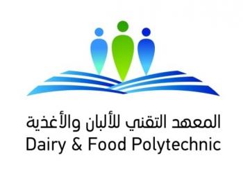 المعهد-التقني-للالبان-والاغذية