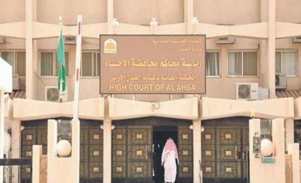 المحكمة الجزئية بمحافظة الأحساء