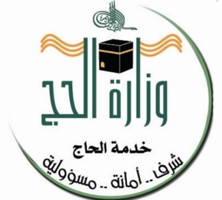 """وظائف قيادية وهندسية شاغرة بـ""""وزارة الحج"""" - المواطن"""