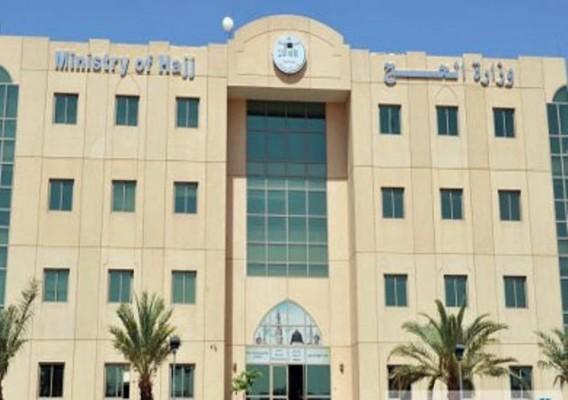 وزارة-الحج