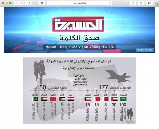 """""""هاكرز"""" سعوديون يخترقون موقع قناة """"المسيرة"""" الحوثية -الحزم-الإلكتروني-e1"""