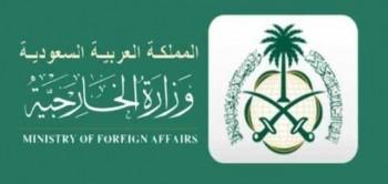 وزارة-الخارجية