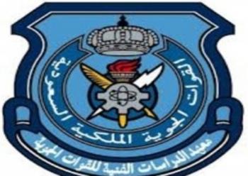 معهد-الدراسات-الفنية-للقوات-الجوية