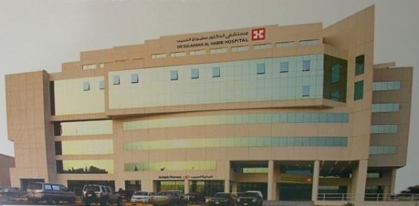 مستشفي الدكتور سليمان الحبيب