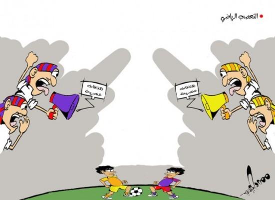 التعصب الرياضي