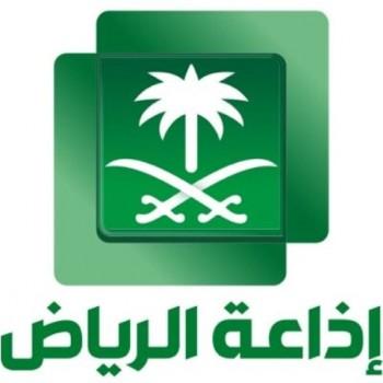 اذاعة-الرياض