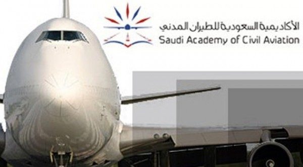 الأكاديمية السعودية للطيران المدني (2)